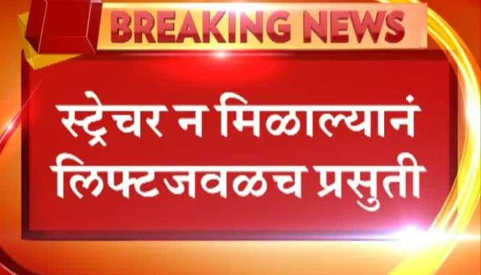 Aurangabad Ghati Hospital Pregnant Lady Loses her Baby