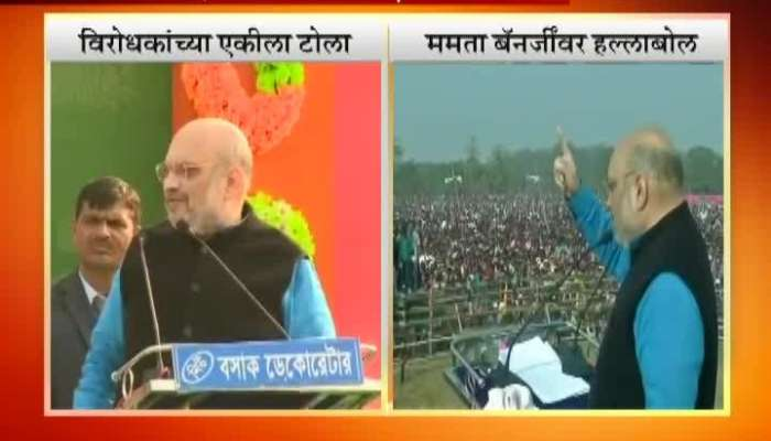 West Bengal Malda BJP president Amit Shah Targets Oppositions and Mamata Banerjee