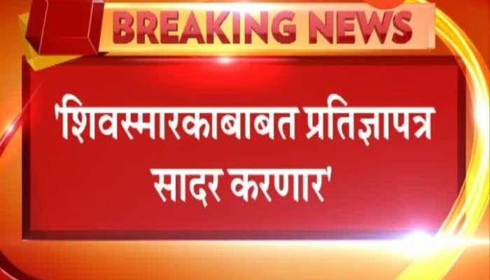 Vinayak Mete On Shivaji maharaj Memorial Work and case filled in supreme court