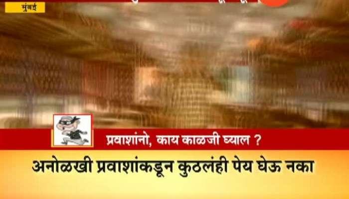 Mumbai Police Arrest Railway Theft Gang
