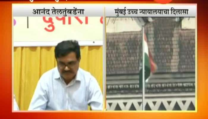 Mumbai Anand Teltumbde Get Relief From Bombay High Court
