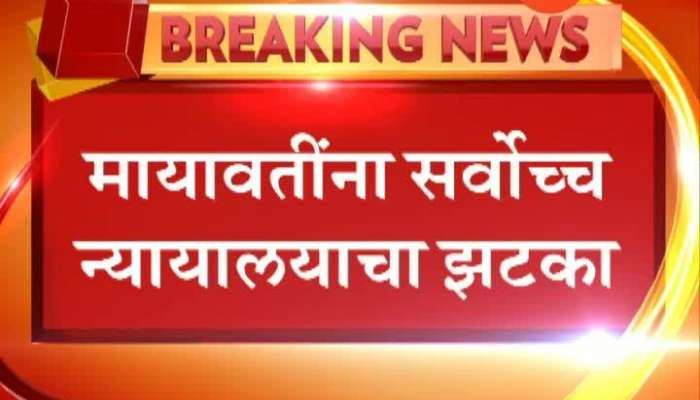 Mayawati Currently Notice Occasion Of Supreme Court