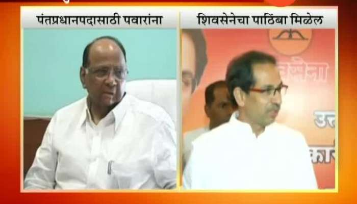 Nashik NCP leader Chagan Bhujbal confident of shivsenas support for Sharad Pawar pm candidate