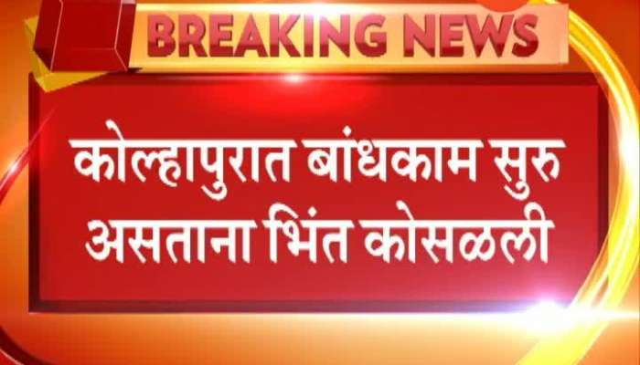 Kolhapur Five Injured In Wall Collapsed At Bhendi Galli
