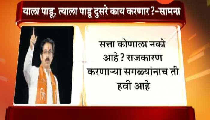 Mumbai Shivsena Critics On BJP From Samna Newspaper