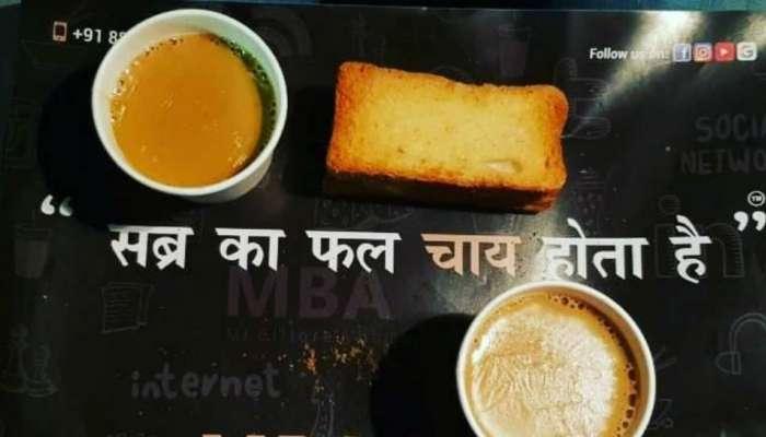 व्हॅलेन्टाईन्स डेला सिंगल असणाऱ्यांना 'या' कॅफेत मिळणार मोफत 'चाय डेट'