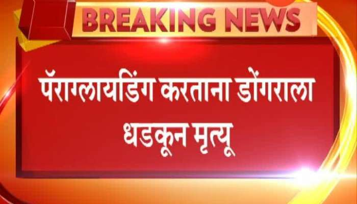 Satara,Pachgani Foreigner Tourist Died While Paragliding In Pachgani