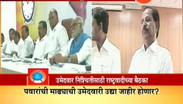 Mumbai NCP Leaders To Meet For Lok Sabha Election