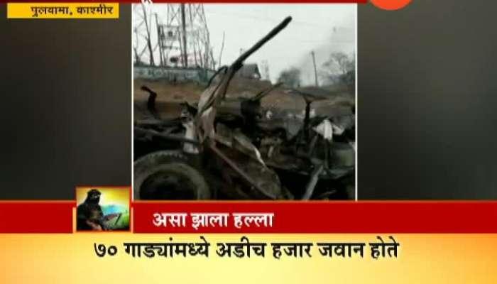 Kashmir Pulwama 40 CRPF Jawans Killed In Terror Attack
