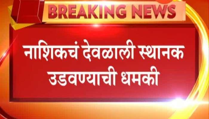 nashik deolali station blast threat