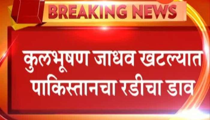Kulbhushan Jadhav Case Hearing Pakistan Not Ready In ICJ