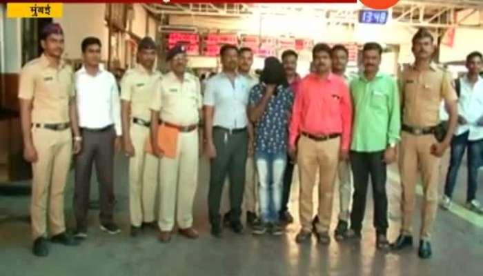 Mumbai Local Travel । Molestation accused arrested in Mumbai