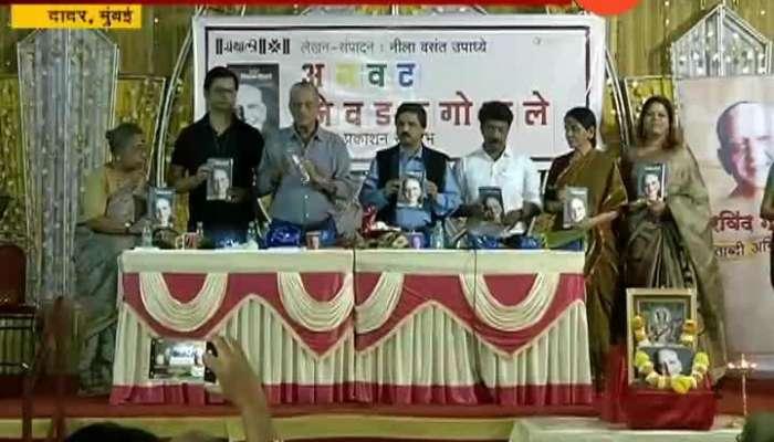 Dadar Anvat Nivdak Gokhale Book Launch