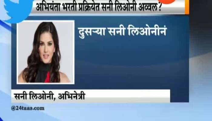 Twitter Sunny Leone Tweets For Topping In Bihar Merit List