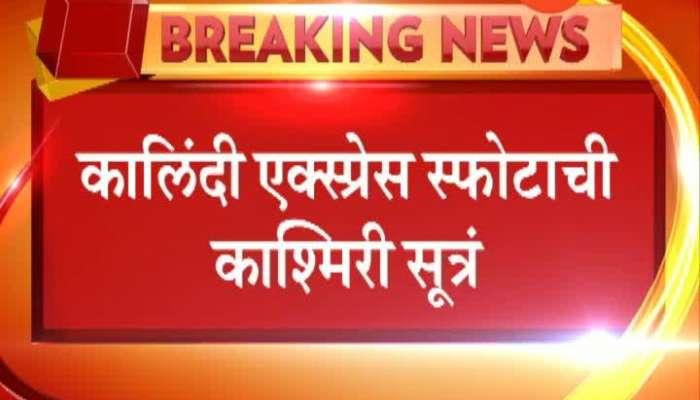 Kanpur Blast In kalindi Express Goes Link To Kashmiri Terror Attack