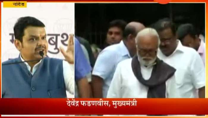 Nanded CM Fadanvis Critics On Chhagan Bhujbal