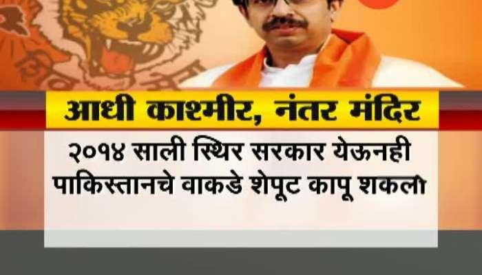Mumbai Shivsena New Slogan First Kashmir Than Ram Mandir In Shivsena Agenda