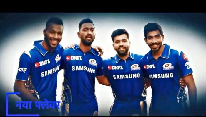 आयपीएल २०१९: मुंबईची टीम वेगळ्या रुपात दिसणार