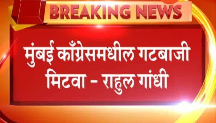 Mumbai Rahul Gandhi Ordered Shut Down Groupism In Party