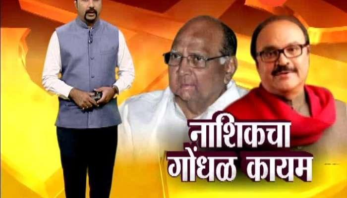 Loksabha Elections 2019 Nashik Sharad Pawar silent on announcement of candidate