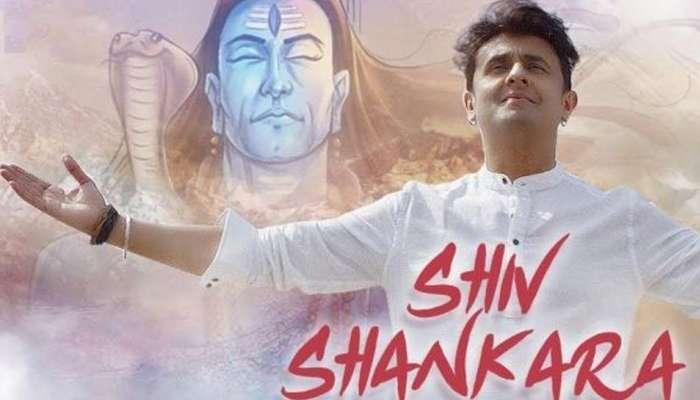 VIDEO: सोनू निगमचा 'शिव शंकरा' गाणे प्रदर्शित