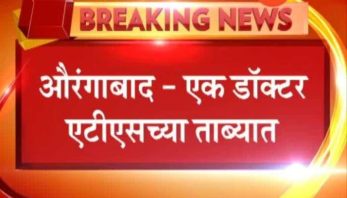 Aurangabad Doctor Taken In Custody By ATS