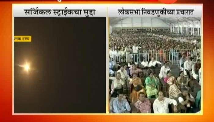 BJP Loksabha Election Agenda Is Ready