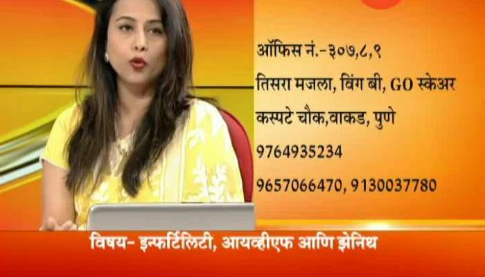 Hello 24Taas Dr Mamta Dighe On IVF And Infertility 7 March 2019