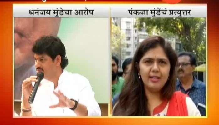 Mumbai BJP Pankaja Munde On Dhananjay Munde Remarks On Mobile Scam