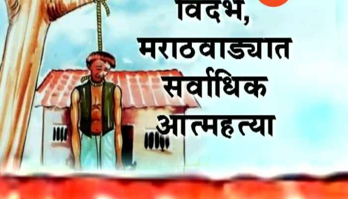 Maharashtra Farmer_s Suicides In State Day By Day Increase
