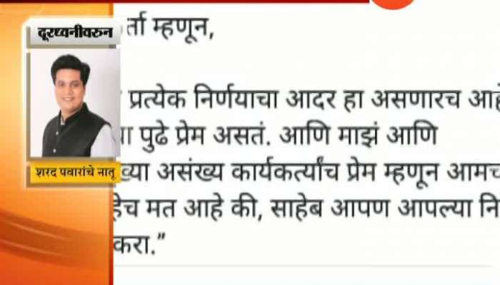 Rohit Pawar Phono On Facebook Post On Sharad Pawars Decision For Not Contest Election From MADA