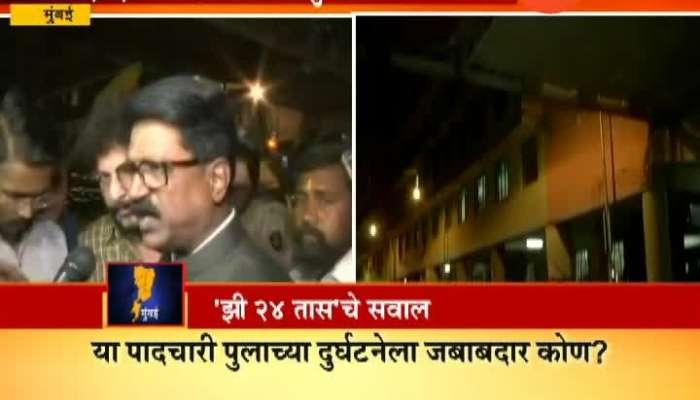 Shivsena MP Arvind Sawant On Foot Over Bridge Collapse Near CSMT Railway Station