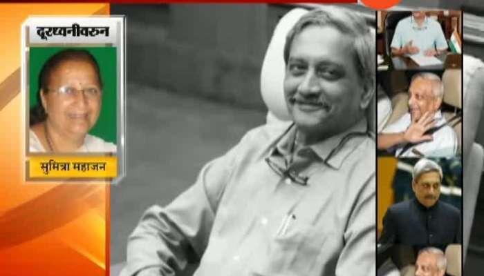 New Delhi Loksabha Spokeperson Sumitra Mahajan Phono Reaction On Manohar Parrikar demise