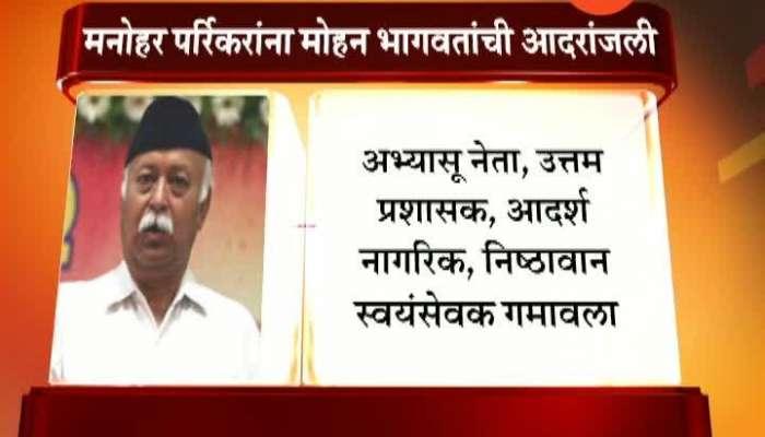 Mohan Bhagvat On Manohar Parrikar Passes Away