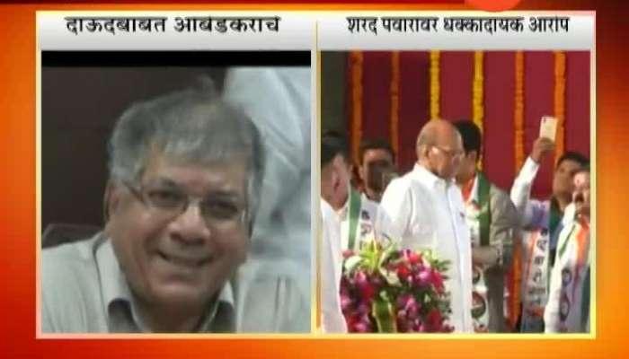 NCP Leader Jitendra Awhad Criticise Prakash Ambedkar On Joining Sharad Pawar Name With Gangster Dawood