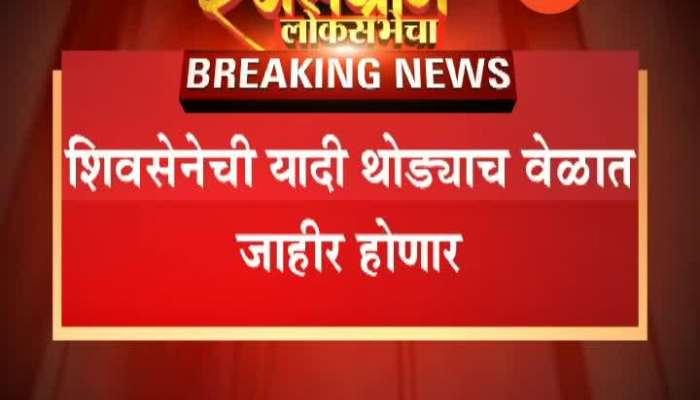 Ground Report On Shivsena Releases 1St List For Lok Sabha Election 2019
