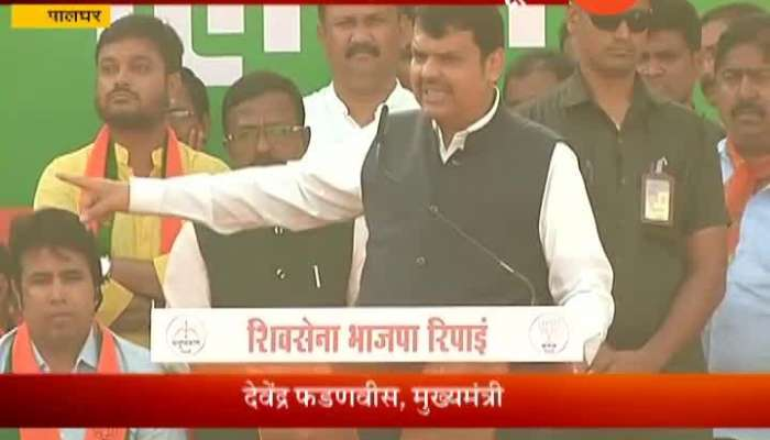 Palghar CM Fadanvis And Aditya Thackeray Speech In Nagar Parishad Election