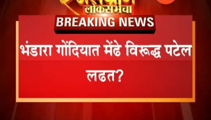 Bhandara BJPs Sunil Mendhe To Contest Election Aginst Praful Patel For Lok Sabha Election