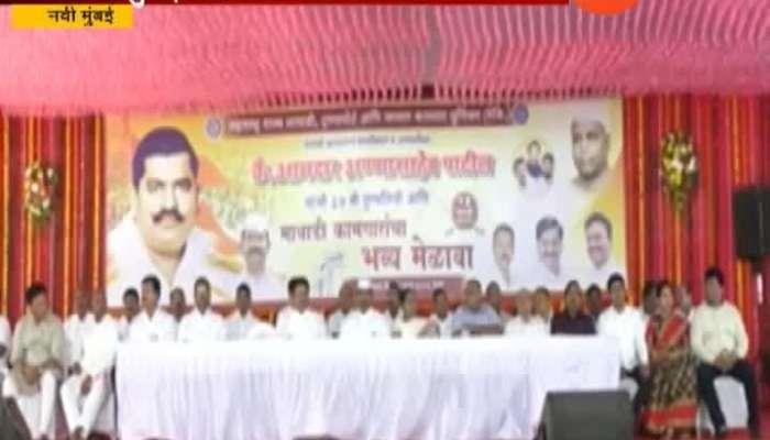 New Mumbai Matahdi Kamgar Melava No Politians Invited