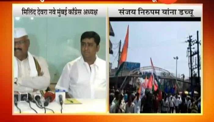 Milind Deora Reaction On Replaces Sanjay Nirupam As Chief Of Mumbai Congress