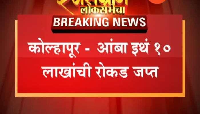 Kolhapur Aamba Police Seize Rs Ten Lakh Cash In Naka Bandi