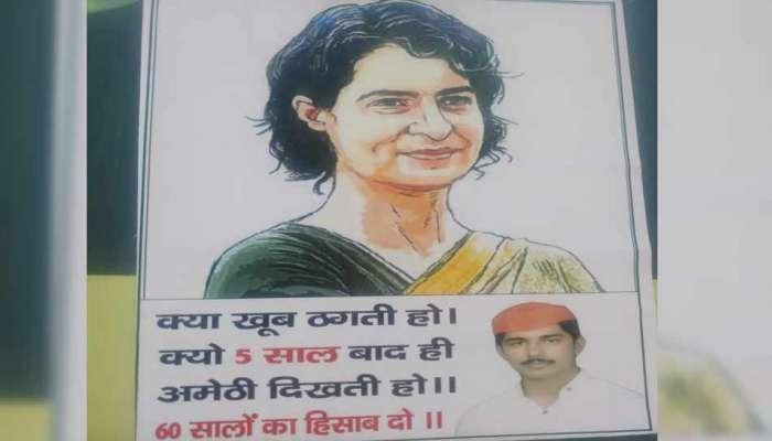 प्रियंका गांधींविरोधात अमेठीत अशीही पोस्टरबाजी