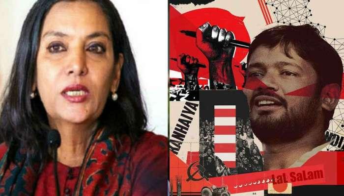 कन्हैया कुमारांचं समर्थन करणाऱ्या शबाना आझमींवर नेटकऱ्यांनी डागली तोफ