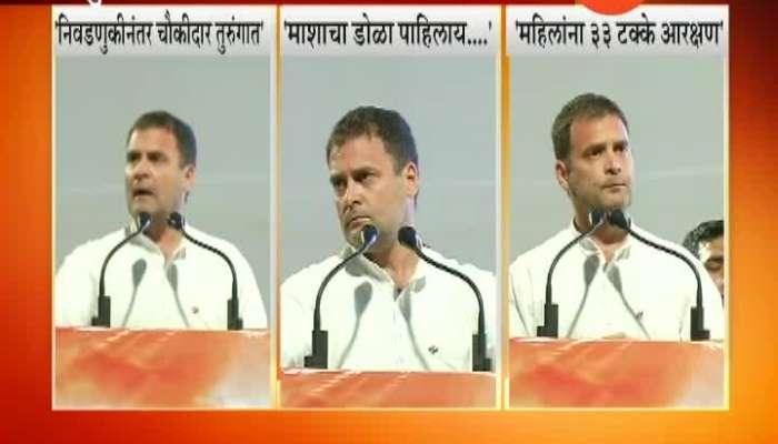 Nagpur Congress President Rahul Gandhi Criticise PM Narendra Modi