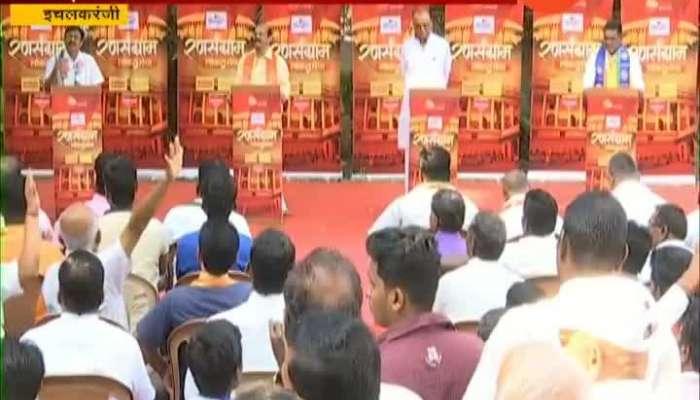 Kolhapur Jalindar Patil Apologies For Comment On Brahman Community By Raju Shetty