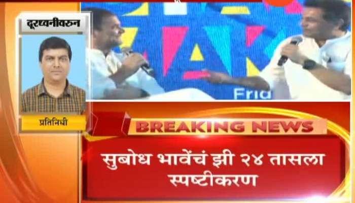 Mumbai With The Permission Of Uddhav Thackeray Subhodha Bhave Share Same Stage With Rahul Gandhi