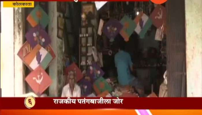 Kolkata Political Party Workers Flying Kites In Lok Sabha Election Campaign