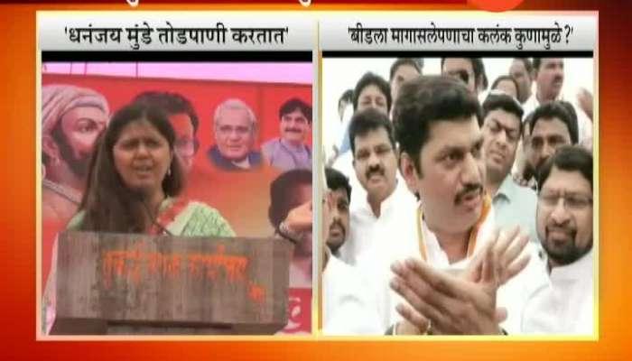 Beed Dhananjay Munde On Pankaja Munde Remarks