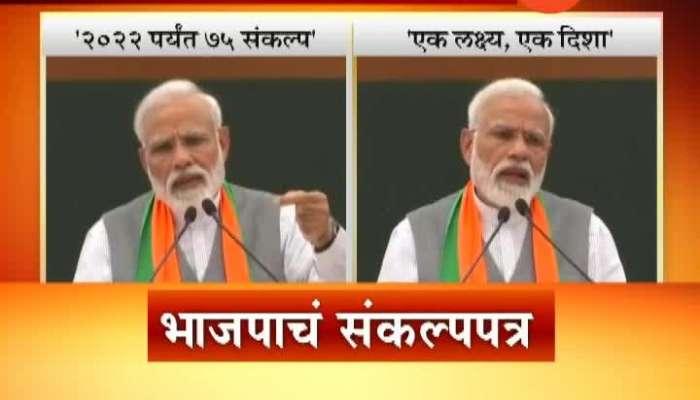 PM Narendra Modi On BJP Sankalp Patra As BJP Election Manifesto