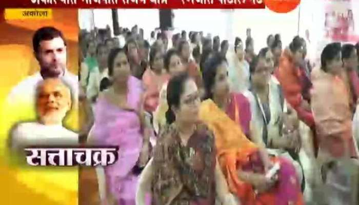 Akola BJP Diffrence In Party Showing Open Dispute In Leaders Cannot lead To Development